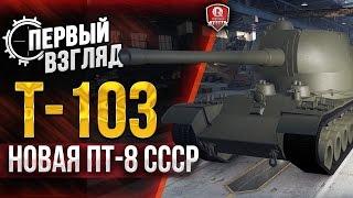 Т-103 ★ ПЕРВЫЙ ВЗГЛЯД НА НОВУЮ ПТ-8 СССР