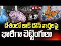 Heavy betting on lockdown news in the country || Corona Lockdown in India 2021 || ABN Telugu