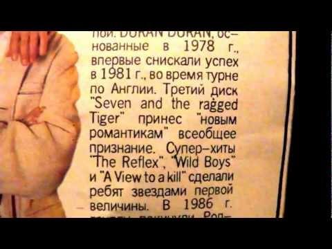 Duran Duran Bio shelter Биография за 1 минуту