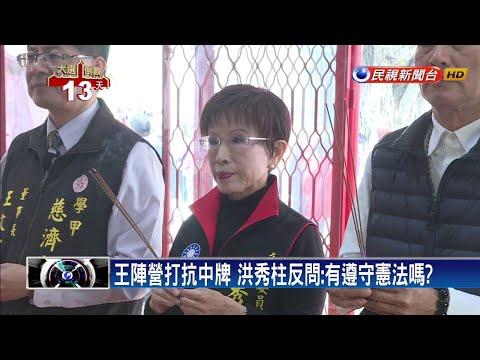 力挺王定宇 陳唐山:有一根爛柱來到台南-民視新聞