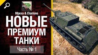 AMX CDC, STA-2, ИСУ-130, ИСУ-130 первый взгляд - от Mpexa и Etostone [World of Tanks]
