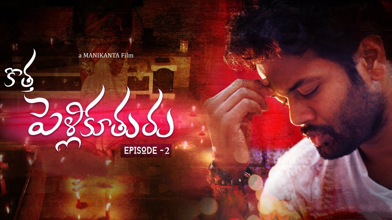 Kotha Pelli Kuthuru Episode 2 || Telugu Short Film 2017 || Directed by Mani Kanta
