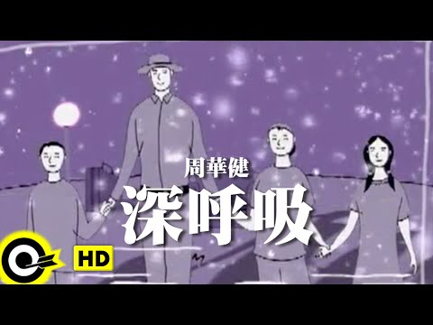 周華健-深呼吸 (官方完整版MV)