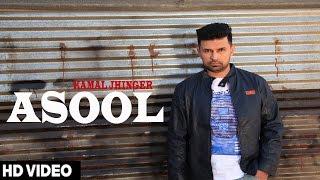 Asool – Kamal Jhinger