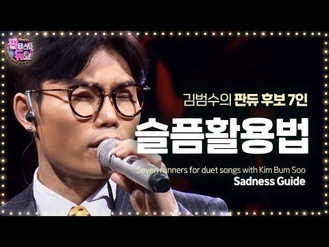 김범수, 판듀 찾기 역대급 남녀 대결 '슬픔활용법' 《Fantastic Duo 2》 판타스틱 듀오 2 EP03