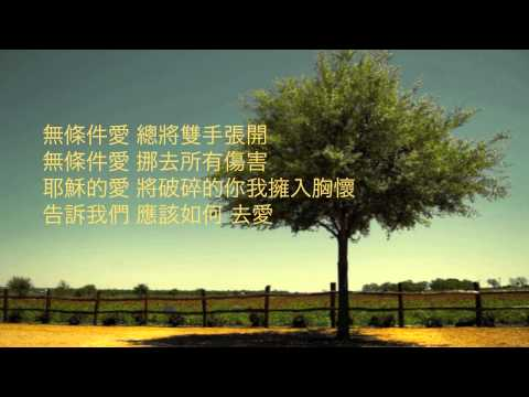 無條件愛 - Unconditional Love - Melody of My Heart Ministry