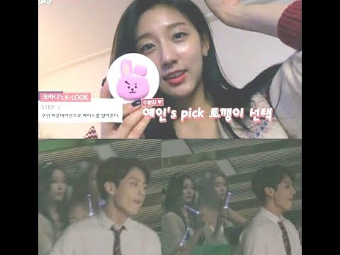 BTS Jungkook and Lovelyz Yein 100% real moments + Yein interact with BT21 Cooky