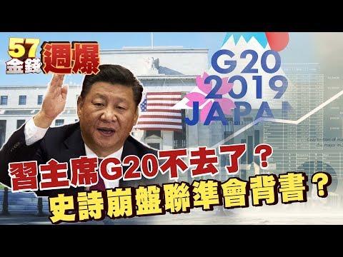 習主席G20不去了?史詩崩盤聯準會背書?-《金錢週爆》