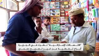 الإمارات تسعى للسيطرة على الاتصالات بأرخبيل سقطرى     -