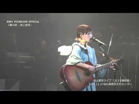 渕上里奈公式LIVE動画「僕の恋」