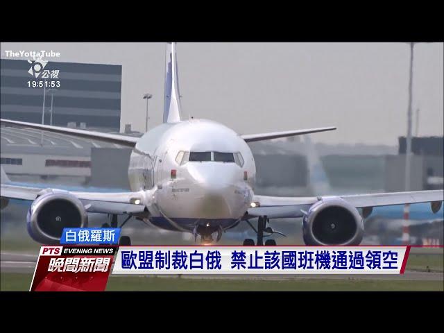 歐盟制裁白俄 禁止該國班機通過領空