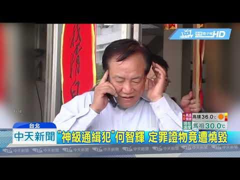 20190619中天新聞 「神級通緝犯」何智輝 定罪證物竟遭燒毀