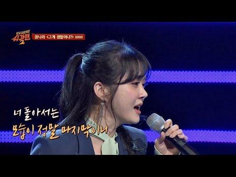 장나라(Jang Na-ra)만의 감성 '그게 정말이니?' & '4월 이야기'♬ 투유 프로젝트 - 슈가맨2(Sugarman2) 18회