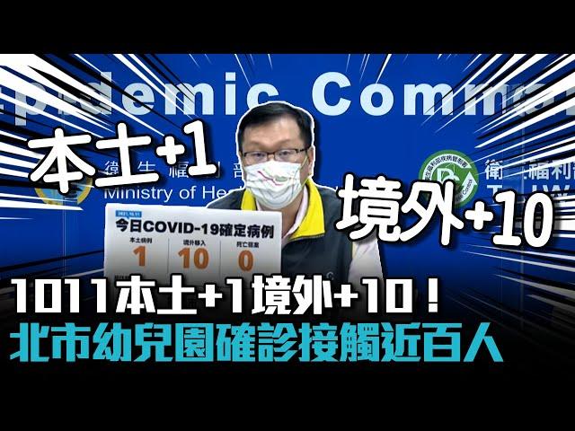 【有影】本土+1!北巿內湖幼兒園40多歲老師確診 急匡列近百人
