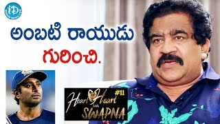 Chamundeswaranath About Cricketer Ambati Rayudu || Heart To Heart With Swapna
