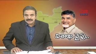 విశాఖ వైపు ..   CM Chandrababu and Union Minister Nitin Gadkari tour in Vizag   CVR News