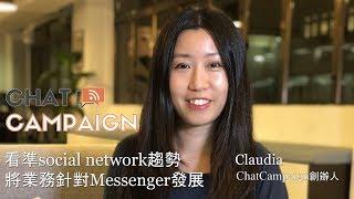 ChatCampagin看準網絡趨勢 針對messenger發展業務
