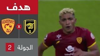 هدف القادسية الثالث ضد الاتحاد (بيسمارك) في الجولة 2 من دوري كأس الأمير ...
