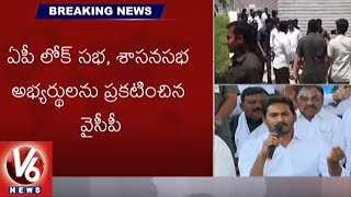 YS Jagan Releases List Of Candidates For AP Assembly & Parliament Elections 2019 | V6 News