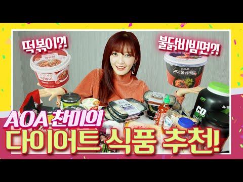 *다이어트 식품 리뷰* AOA 찬미가 추천하는 다이어트 떡볶이로 살빼기😋 feat. 불닭🔥 [찬미찬미해 (like CHANMI)]