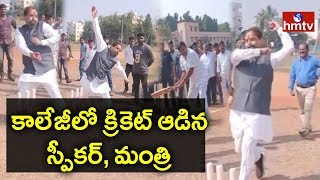 AP Speaker Tammineni & Minister Dharmana Plays Cricket..