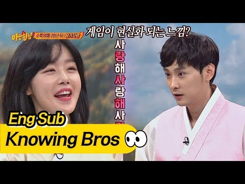 선화(Sun Hwa)♡경훈(Kyung Hoon)의 사랑해 게임(!) 게임이 현실로.. ⊙_⊙? 아는 형님(Knowing bros) 96회
