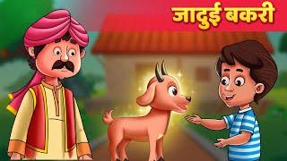 जादुई चुडिया Hindi Kahaniya   Panchatantra