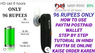 Bluetooth headset 96 Rupees only how to buy | how to shop online from paytm | paytm postpaid