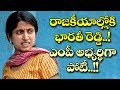 Will YS Bharathi Reddy enter politics?