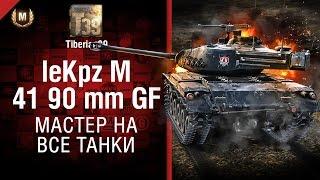 Мастер на все танки №118: LeKpz M 41 90 mm GF - от Tiberian39
