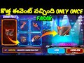 Cobra Party New Event Full Details In Telugu || Free Fire New Event || Cobra Party Free Fire