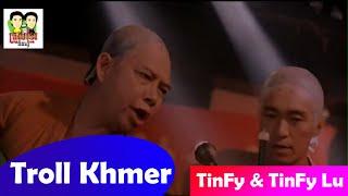 ★ Troll Khmer Tinfy - ណាគេចុចLikeទាន់ ៗៗៗៗៗ
