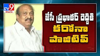 JC Prabhakar Reddy tests Covid positive..