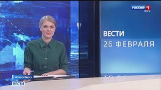 «Вести Сибирь», эфир от 26 февраля 2021 года
