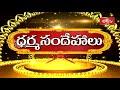 శ్రావణమాసం, వాయనం, పసుపు కుంకుమలు | DHARMA SANDEHALU | Kakunuri Suryanarayana Murthy - 48:04 min - News - Video