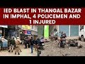 IED blast in Thangal Bazar in Imphal, 4 policemen and 1 injured | NewsX
