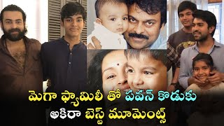Pawan Kalyan's son Akira lovely moments with mega family, ..