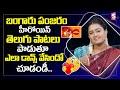 బంగారుపంజరం లిఖిత పాడినపాటలు వింటే |Bangaru Panjaram Serial Heroine Likitha Superb Sings Telugu Song