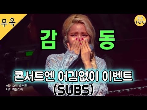 (ENG, TW, ES SUB) [마마무] 솔라감성 콘서트 눈물모음 (feat.별바람꽃태양)