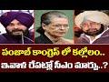 Punjab Congress Crisis:  ఇవాళ రేపట్లో పంజాబ్ సీఎం మార్పు..?   TV5 News Digital