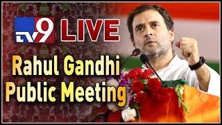 Rahul Gandhi Public Meeting LIVE- Tirupati..