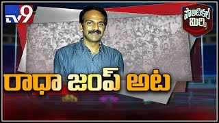 Vangaveeti Radha to say goodbye to politics?..