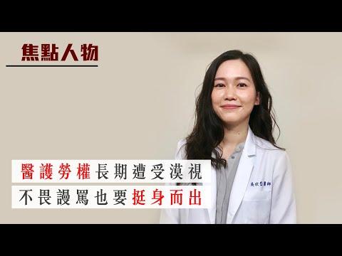 醫師吳欣岱|發起連署捍衛醫護勞權,被媽媽質問:「吳欣岱,妳的醫德呢?」