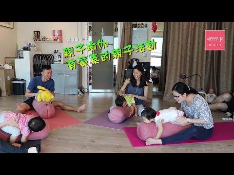 親子瑜伽:有質素的親子時間