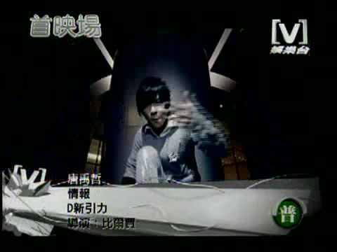 唐禹哲 - 情報 MV [English subbed]