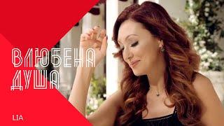 LIA - VLYUBENA DUSHA / Лия - Влюбена Душа , 2003