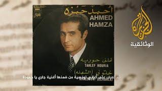 حكاية أغنية -جاري يا حمودة - تونس     -
