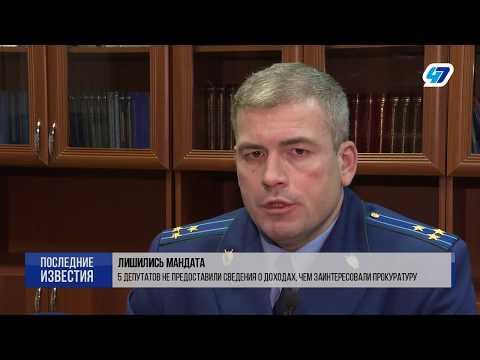 По требованию прокуратуры 5 депутатов поселений лишены полномочий за нарушение антикоррупционного законодательства