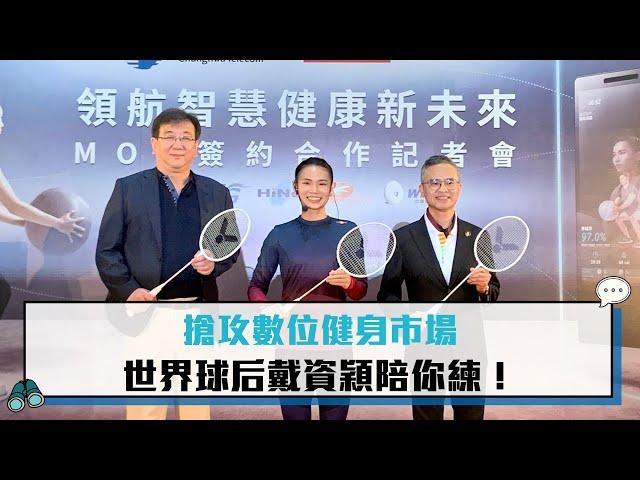 【有影】戴資穎陪你練!中華電信x喬山科技 搶攻數位健身市場