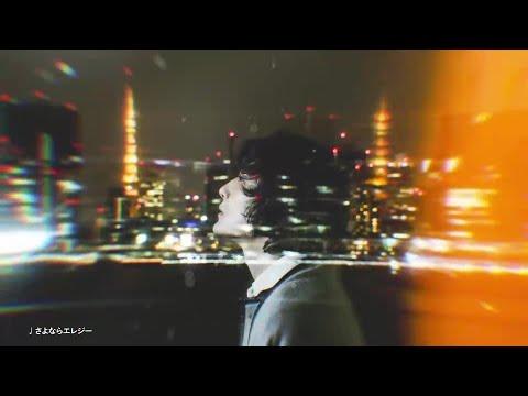 石崎ひゅーい - ゴールデンエイジ (Teaser)